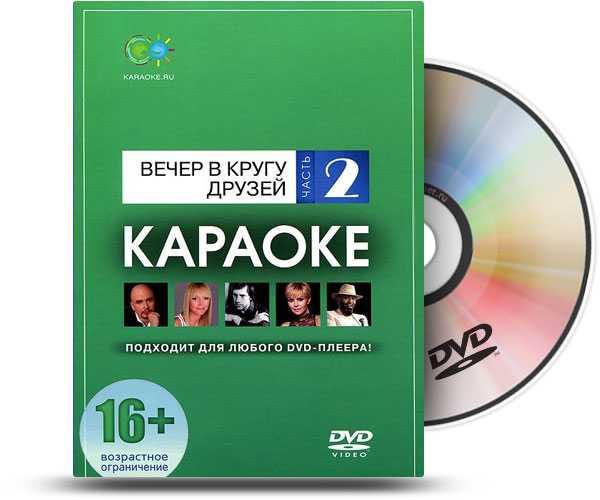 Вечер в кругу друзей DVD-диск караоке