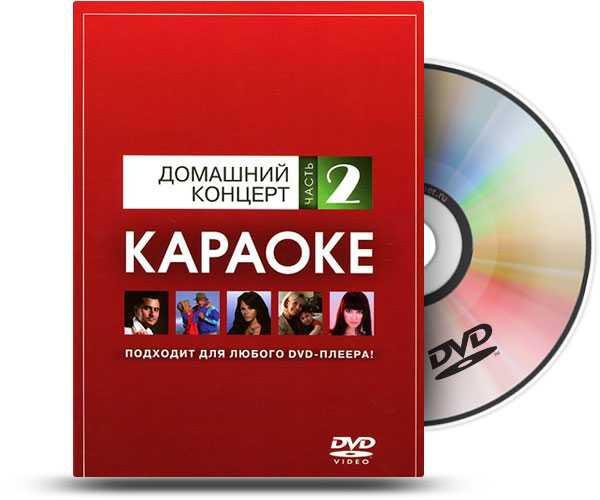Домашний концерт - 2 DVD-диск караоке