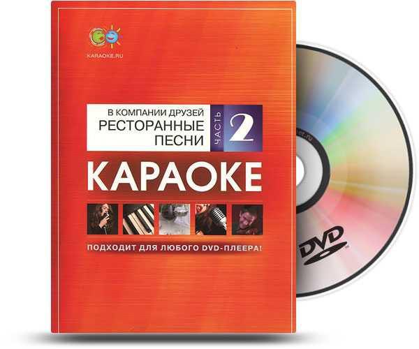 В компании друзей Ресторанные песни-2 DVD-диск караоке