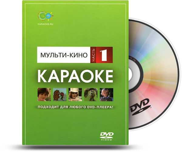 Мульти-кино (1) DVD-диск караоке