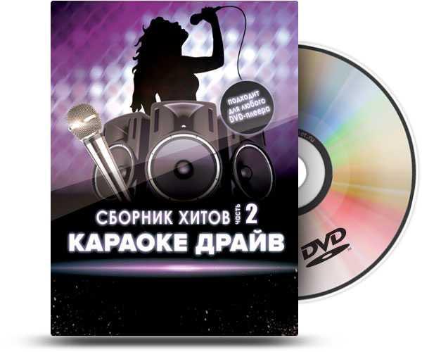 Караоке Драйв 2 DVD-диск караоке