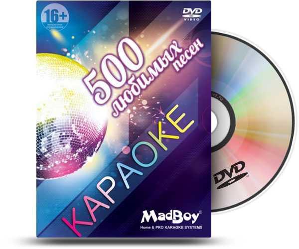 500 Любимых песен DVD-диск караоке