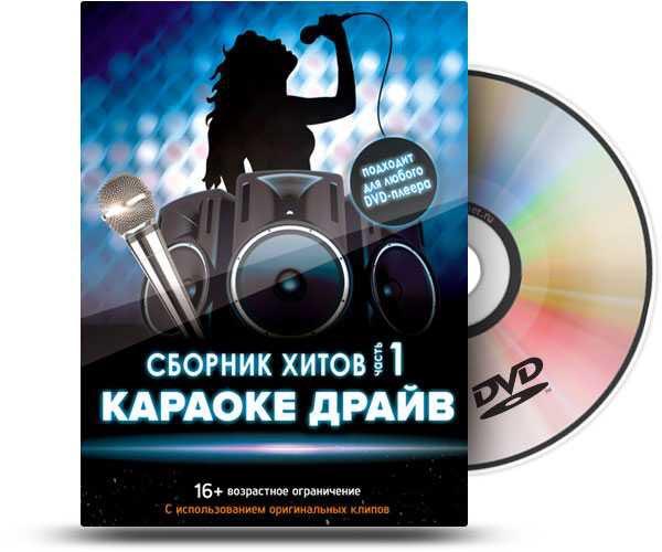 Караоке Драйв DVD-диск караоке