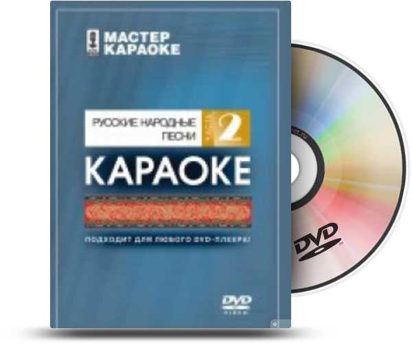 Русские народные песни-2 DVD-диск караоке