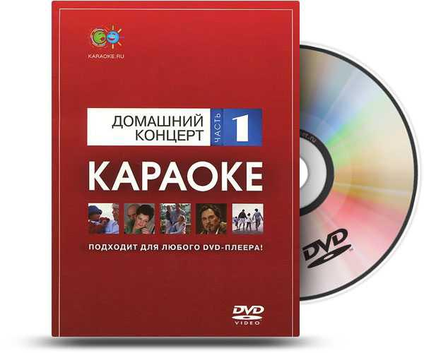 Домашний концерт (1) DVD-диск караоке