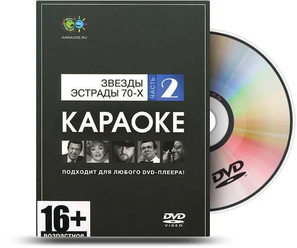 Звезды эстрады 70-х (2) DVD-диск караоке