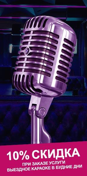 skidka 10% na karaoke 3
