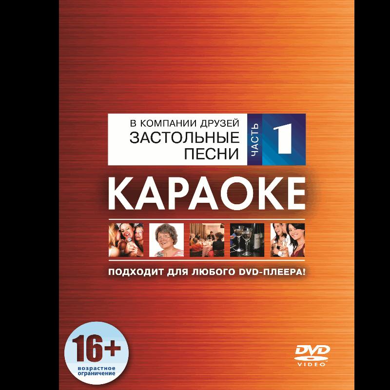 DVD - караоке диск Застольные песни часть 1